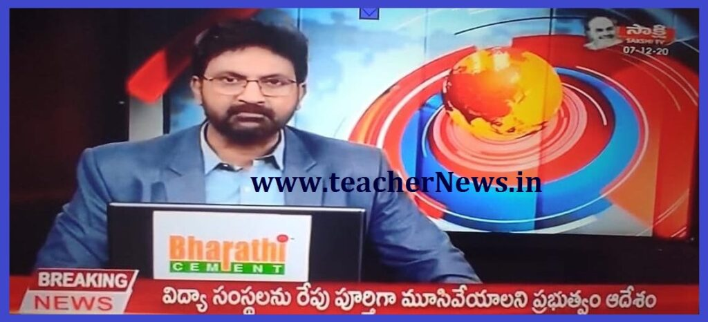 Schools Close Tomorrow on 8th Dec 2020 in AP & TS - Government orders