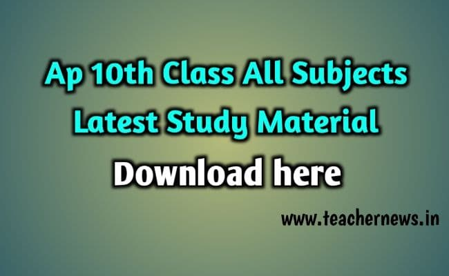 AP 10th Class Material 2021 Download All Subjects Study Material