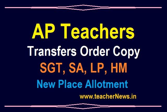 AP Teacher Transfers Order Copy Download- SGT/ SA / HM Transfer Allotment Orders