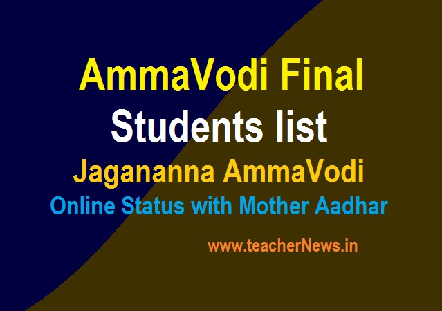AmmaVodi Final Students list 2021 - Jagananna AmmaVodi Online Status with Mother Aadhar