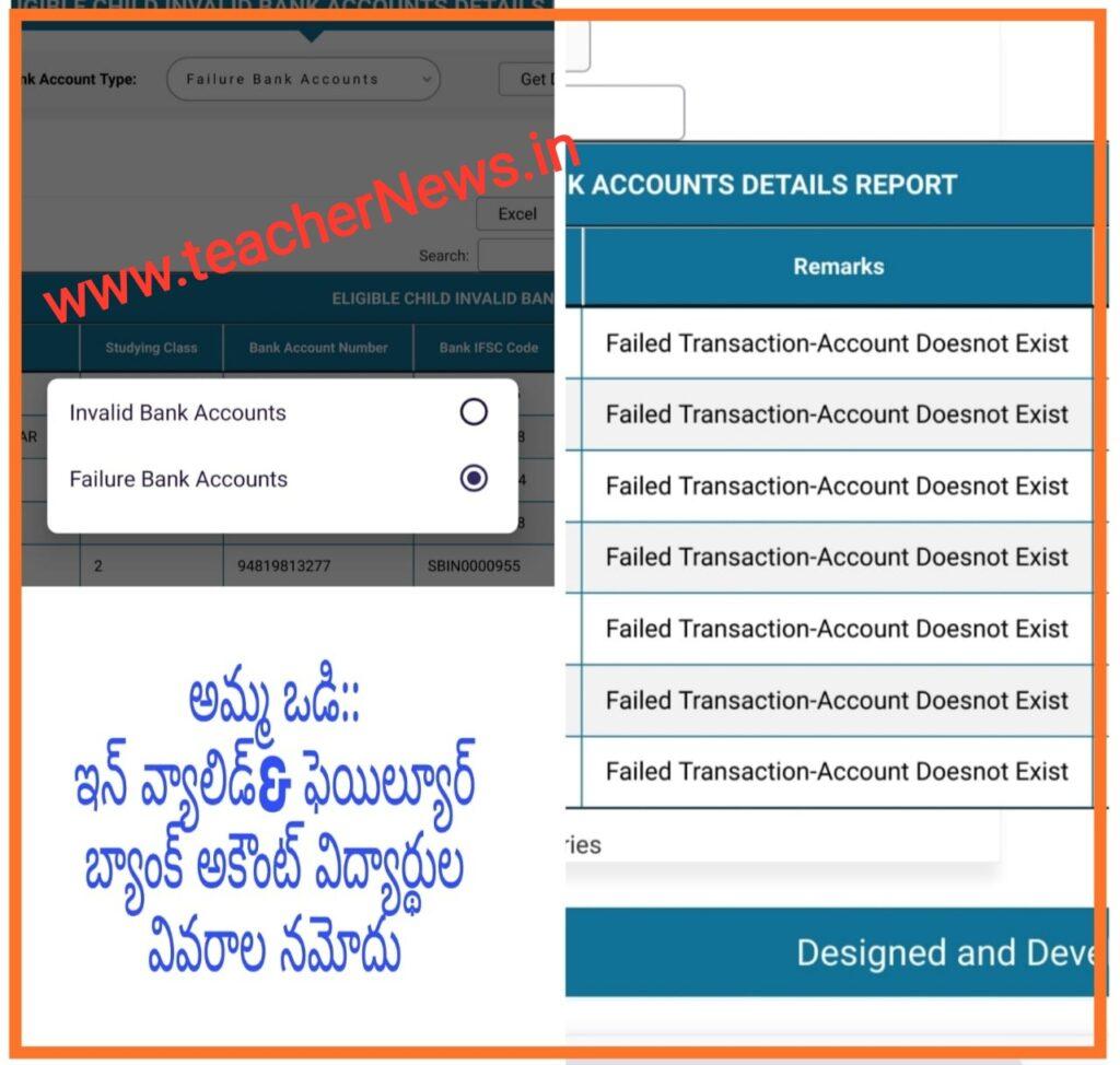 AmmaVodi Invalid Failure Accounts Update Process 2021