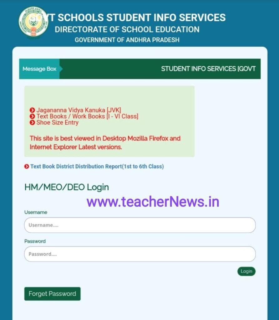 Student Height Measurement Upload Process in Telugu