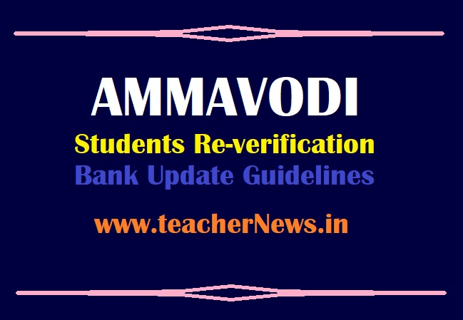 AMMAVODI Students Re-verification of Bank Update Guidelines HM login Process