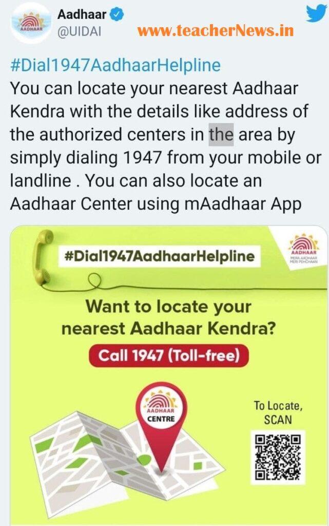 Aadhaar Update Helpline Number - UIDAI Set up Help Line Toll free Number