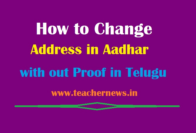 How to Change Address in Aadhaar with in few Minutes with out Proof in Telugu