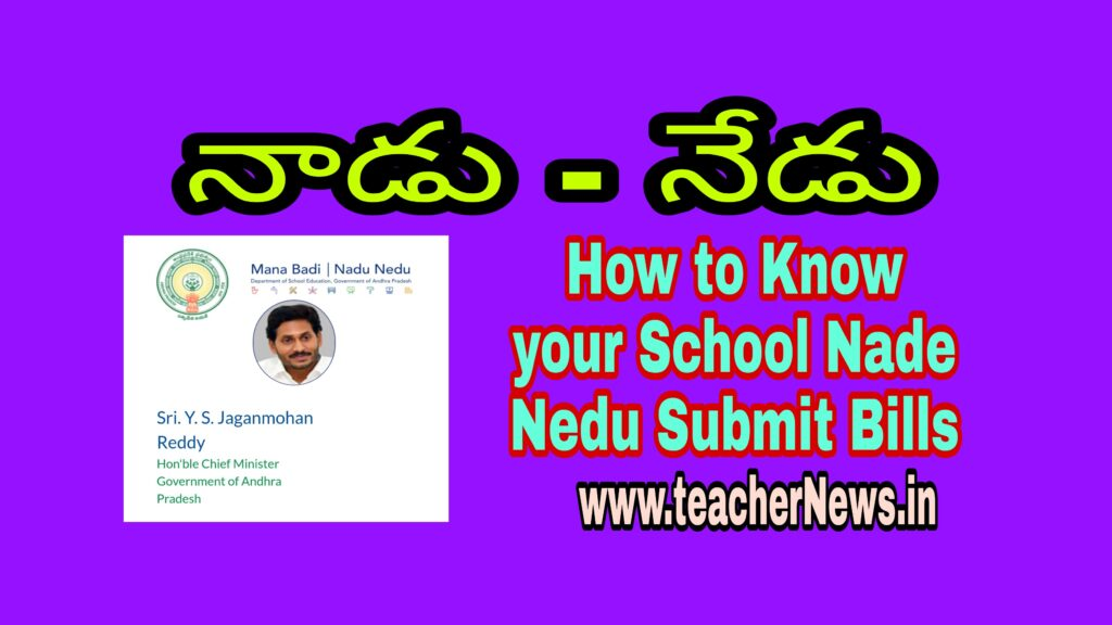 Know Your Nadu Nedu Program Bills in Official site