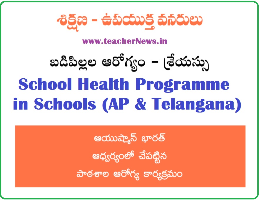 School Health Programme in Schools from 15th March, 2021 - Health & Wellness Programme Video