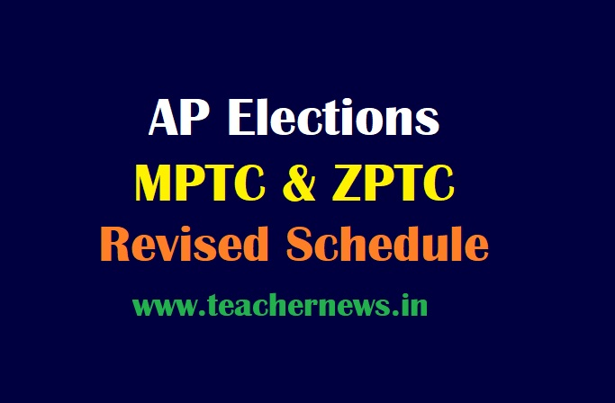 AP MPTC ZPTC Revised Schedule 2021 - ఏపీ జెడ్పీటీసీ, ఎంపీటీసీ ఎన్నికల నోటిఫికేషన్ విడుదల