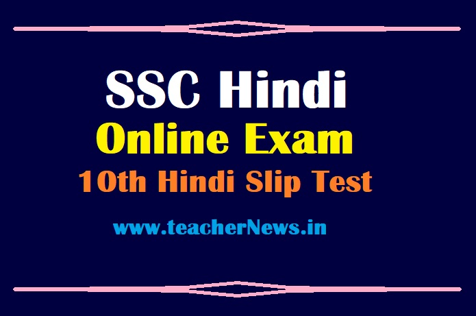 10th Hindi Online Exam June 2021 - AP SSC Hindi Slip Test Free in Online with Answer Key