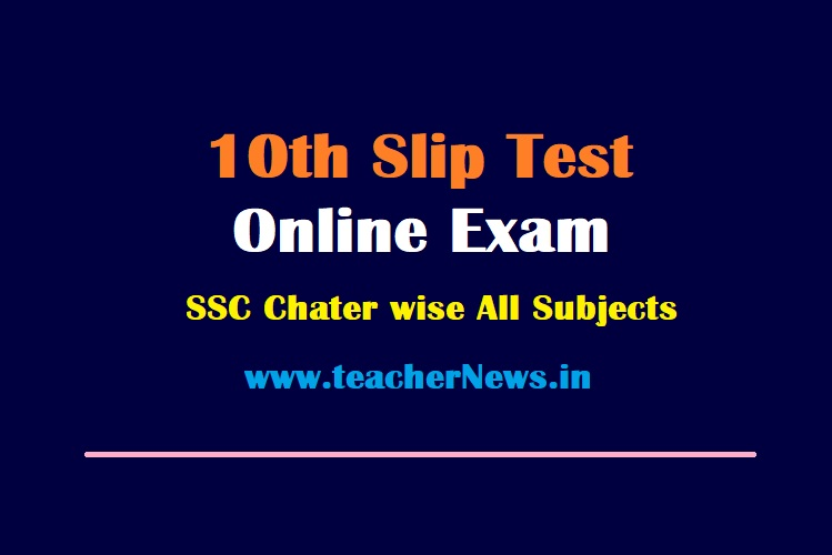 10th Online Slip Test for SSC Students ( TM & EM) 2021 - SSC Chapter wise All Subjects Online Exam