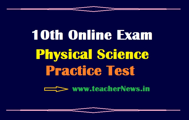 SSC Physical Science Online Exam June 2021 - AP 10th PS Slip Test Free in Online