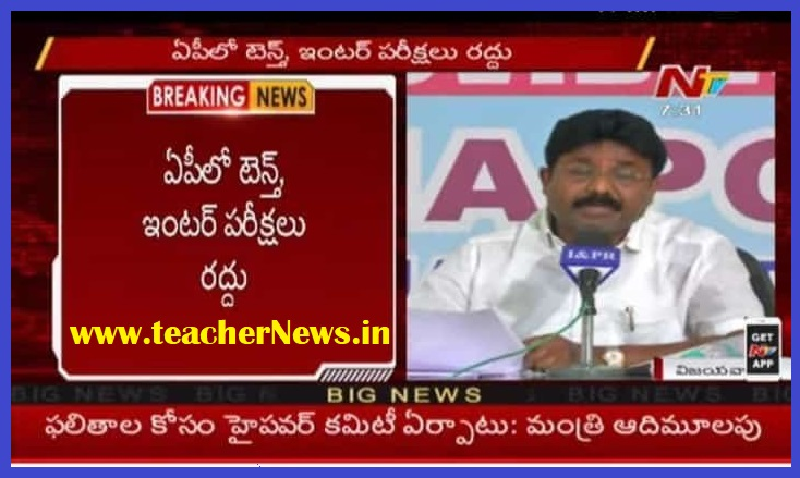 10th Inter Exam Cancelled in AP - Education Minister Suresh Garu How to give Marks  & Result Date