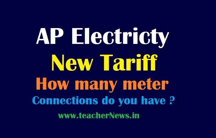 AP Electricity New Tariff 2021 - How many meter connections do you have ?   ఏపీ కరెంట్ బిల్ కొత్త టారిఫ్
