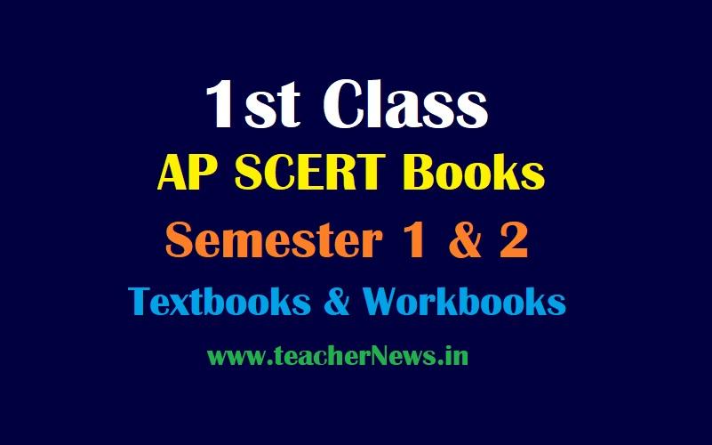 1st Class Text Books 2021-22 AP SCERT Class 1 Semester Text Books & Work Books Download (Pdf)