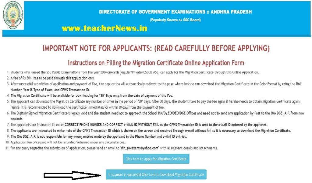 Online Application for Migration Certification for SSC Students in AP