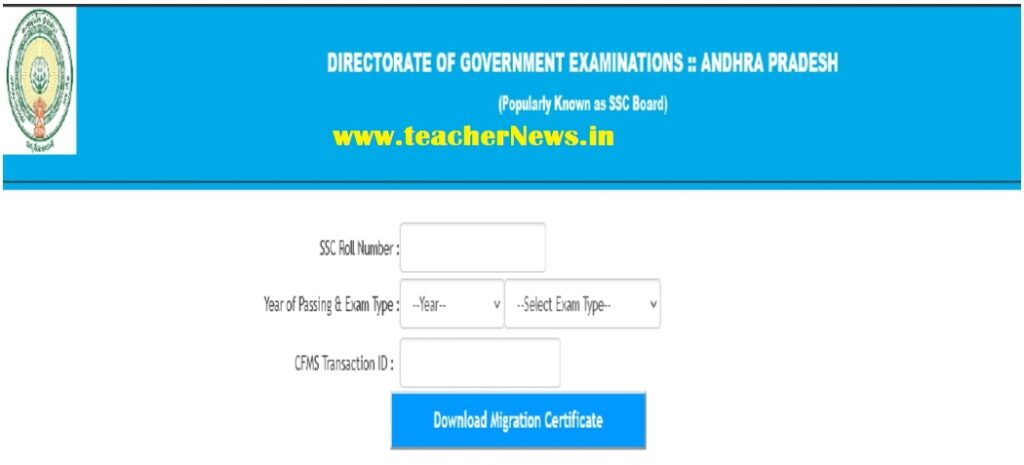 Online Application For 10th Migration Certificate
