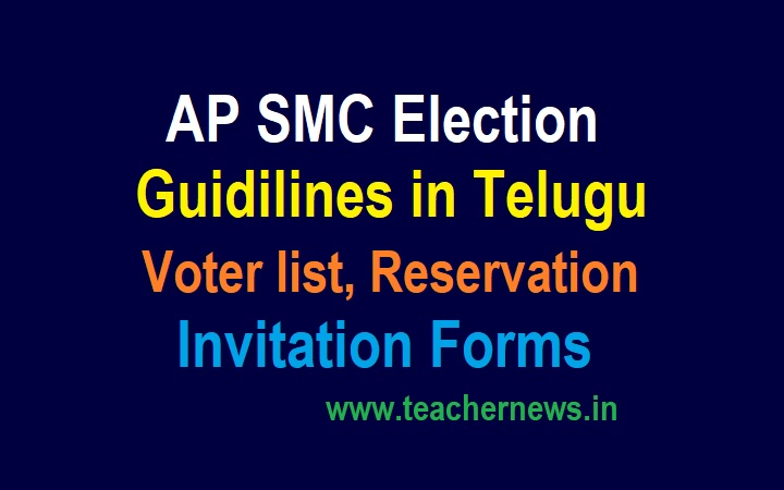 Parents Committe Election Guidelines in Telugu 2021 - PC Voter list, Reservation, Invitation Forms